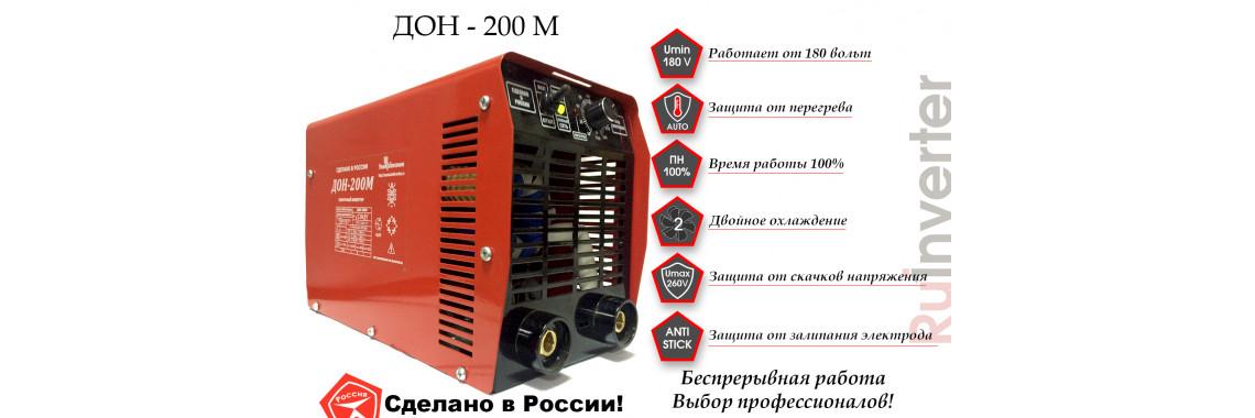 Дон - 200 М