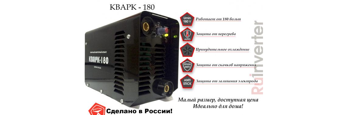 Кварк - 180