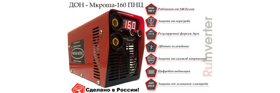Микроша 160 ПНЦ