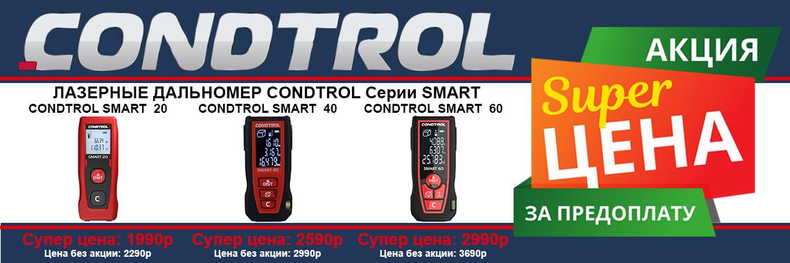 Акция CONDTROL дальномеры SMART