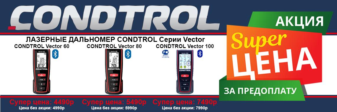 Акция CONDTROL дальномеры Vector
