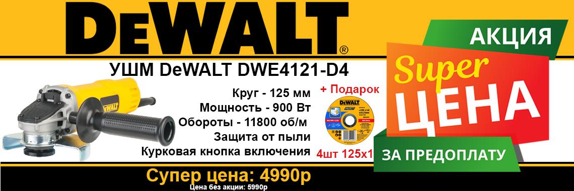Акция DEWALT DWE4121