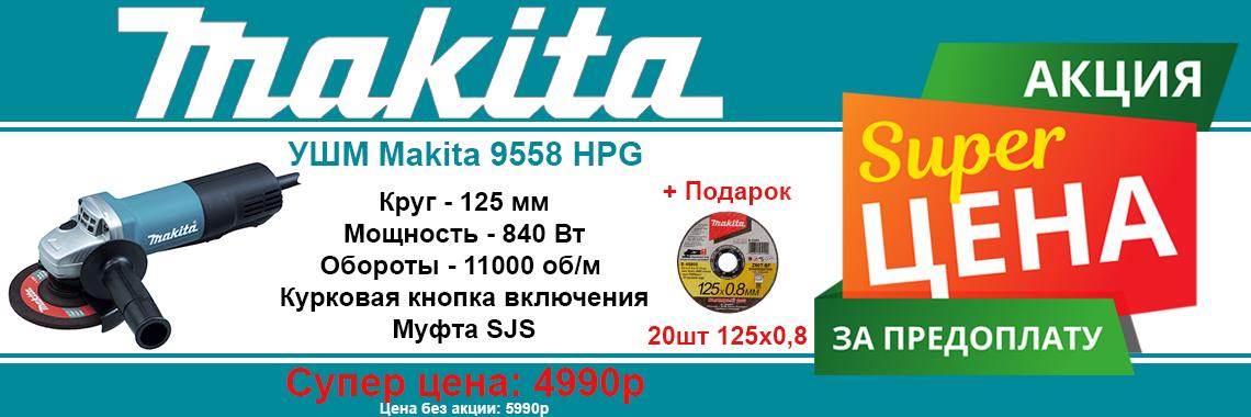 Акция Makita 9558 HPG