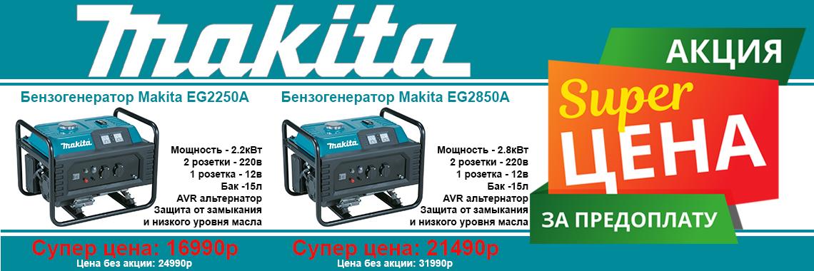 Акция Makita EG2850A