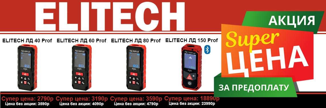 Акция ELITECH дальномеры