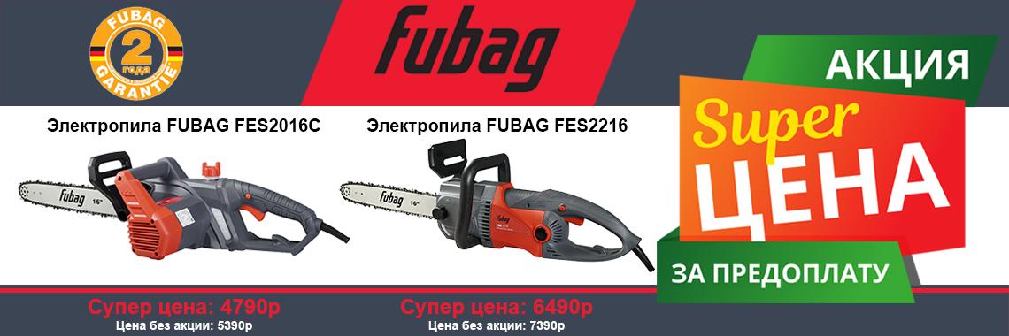 Акция Fubag электропилы