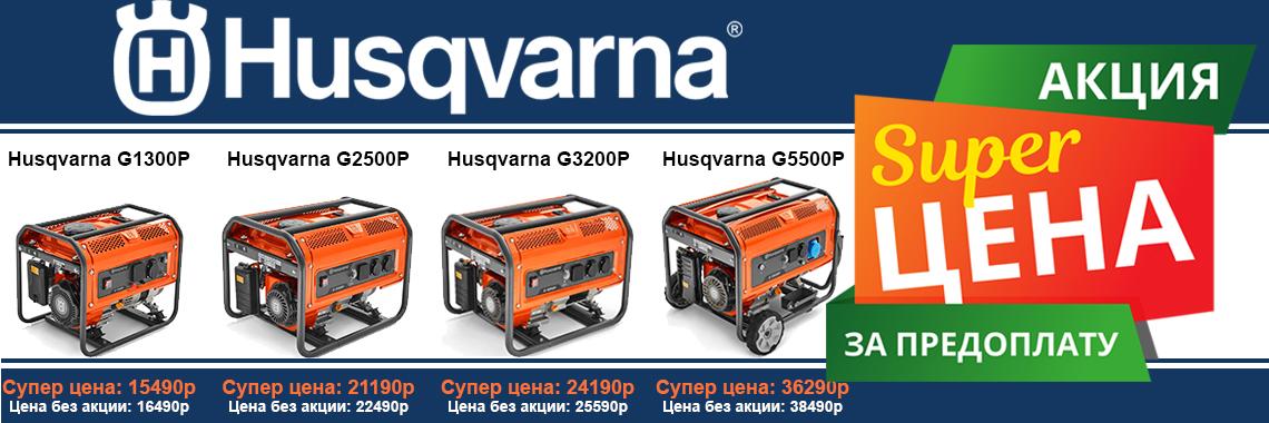 Акция Husqvarna генераторы