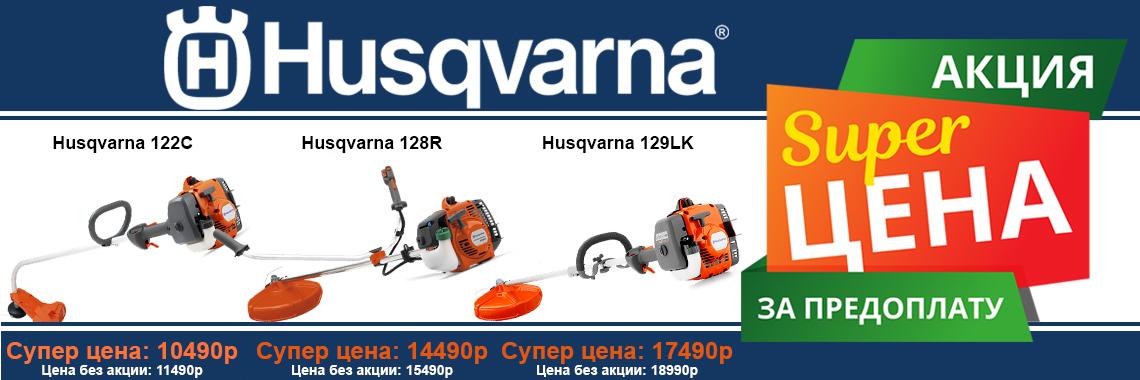 Акции HUSQVARNA триммеры