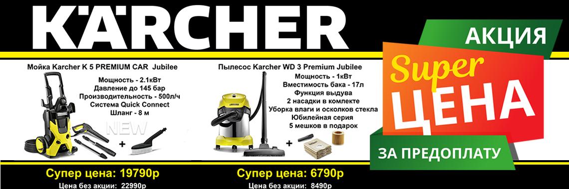 Акция Karcher WD 3 Premium