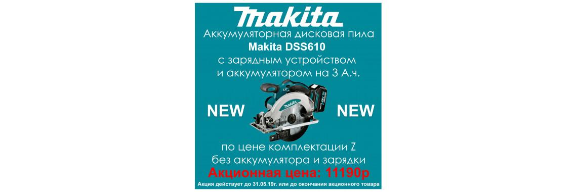 Makita DSS 610 RF
