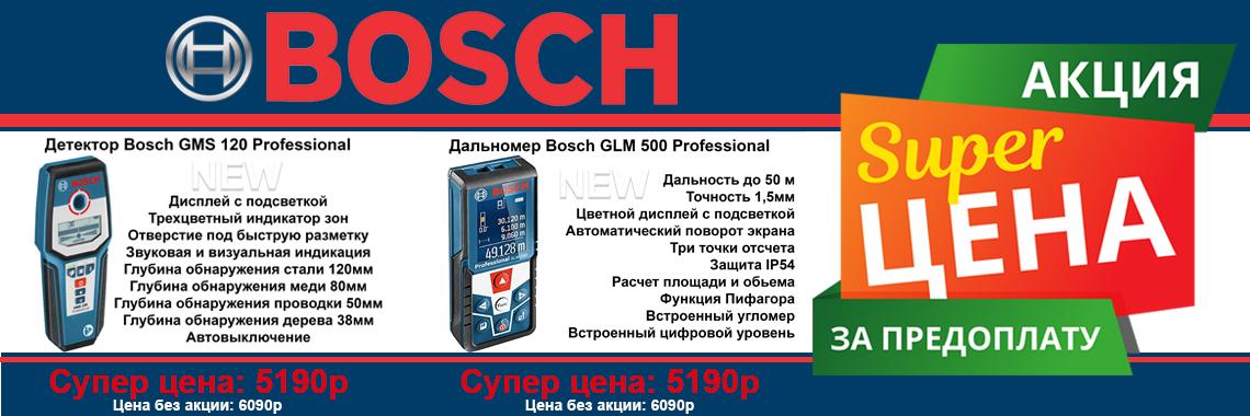 Акция Bosch измеритель