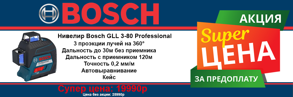 Акция Bosch GLL 3-80 Professional